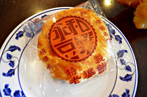 Special Wife Cafe [Lao Pou Bing]