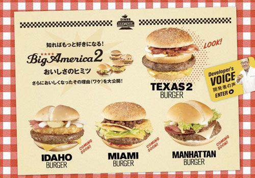 20110108-mcd-japan-big-america-2.jpg