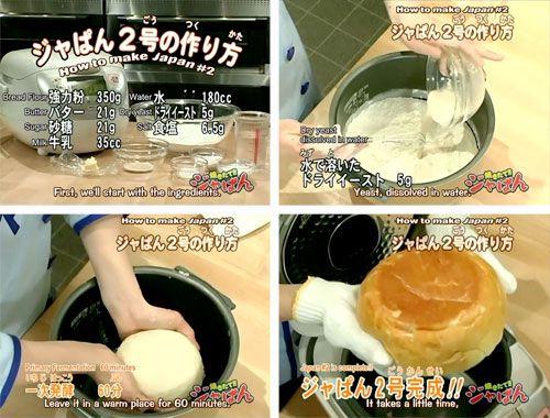 20081003-ricecookerbread.jpg