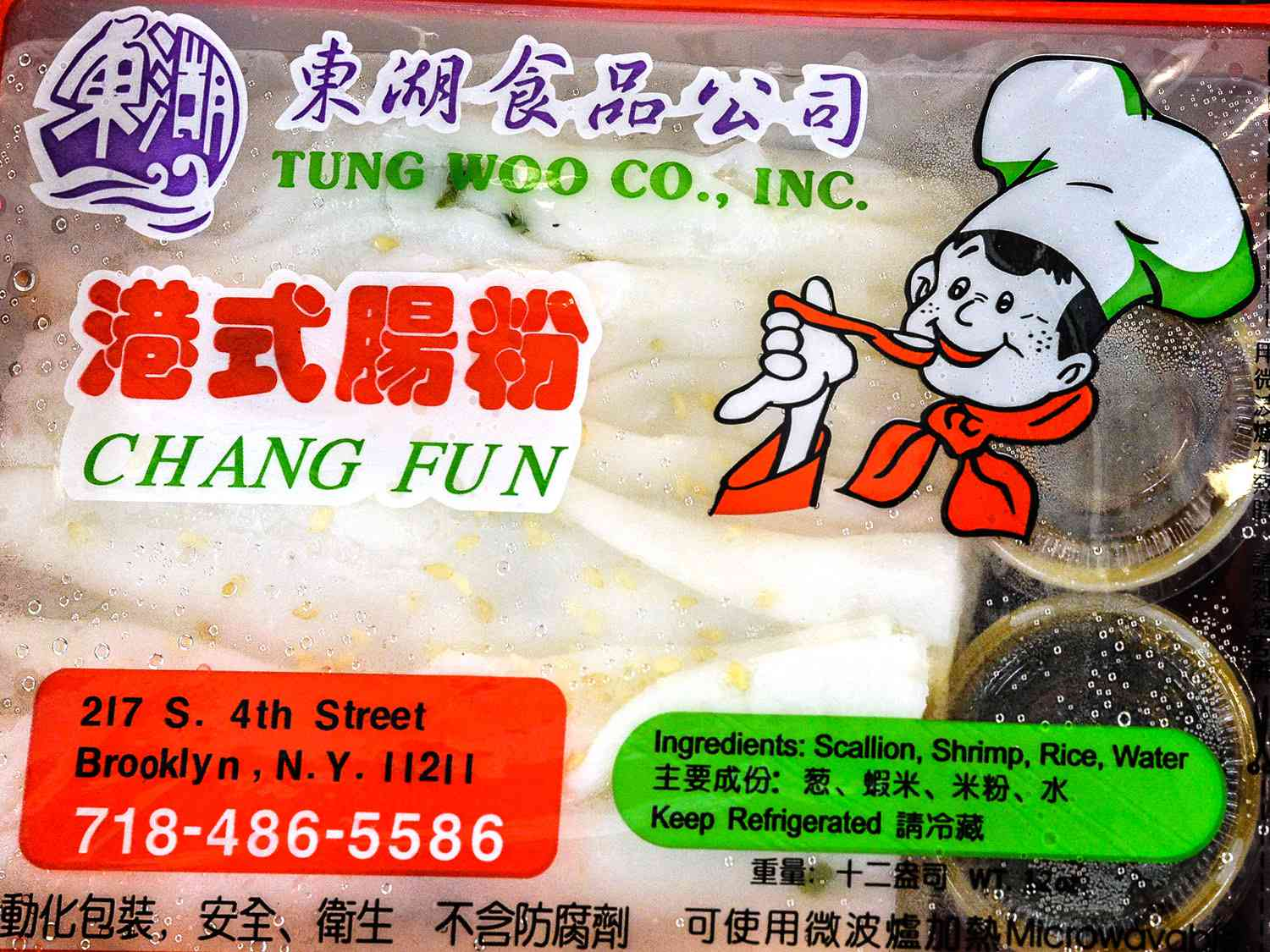 20140724-asian-noodle-guide-prepared-chee-cheong-fun-kevin-cox-2-edit.jpg