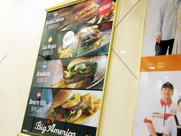 20120118-mcdonalds-japan-big-america-burger-wacky-1.jpg