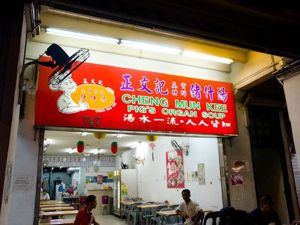 20120724-singapore-pig-organ-soup.jpg